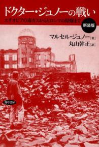 ドクタ-・ジュノ-の戦い エチオピアの毒ガスからヒロシマの原爆まで