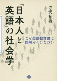 「日本人と英語」の社会学 なぜ英語教育論は誤解だらけなのか