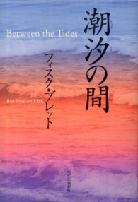 潮汐の間―Between the Tides