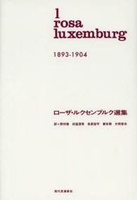 ローザ・ルクセンブルク選集 〈第1巻(1893-1904)〉