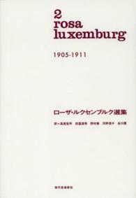 ローザ・ルクセンブルク選集 〈第2巻(1905-1911)〉