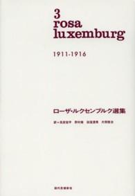 ローザ・ルクセンブルク選集 〈第3巻(1911-1916)〉