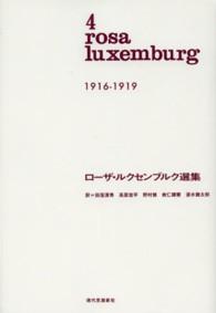 ローザ・ルクセンブルク選集 〈第4巻(1916-1919)〉
