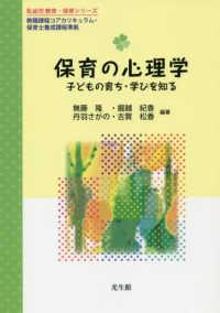 保育の心理学 子どもの育ち・学びを知る 乳幼児 教育・保育シリーズ