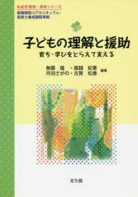 子どもの理解と援助 育ち・学びをとらえて支える 乳幼児 教育・保育シリーズ