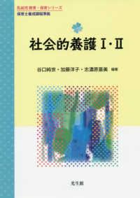社会的養護I・II 乳幼児 教育・保育シリーズ