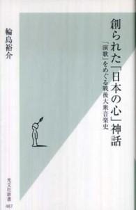 創られた「日本の心」神話