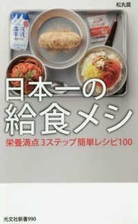 日本一の給食メシ 栄養満点3ステップ簡単レシピ100