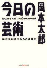 今日の芸術 時代を創造するものは誰か