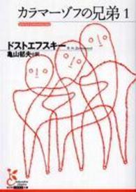 光文社古典新訳文庫『ベスト100』