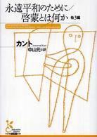 光文社古典新訳文庫『中山元』全16冊