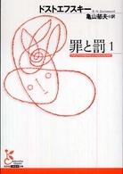 光文社古典新訳文庫『ドストエフスキー』全14冊