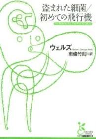 光文社古典新訳文庫『奇譚・幻想文学』17冊セット