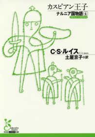 カスピアン王子 ナルニア国物語4