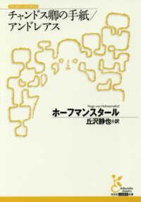 チャンドス卿の手紙/アンドレアス 光文社古典新訳文庫 KAホ7-1