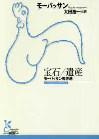 宝石/遺産 光文社古典新訳文庫  KAモ2-3  モーパッサン傑作選