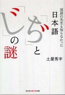 日本語「ぢ」と「じ」の謎 国語の先生も知らなかった