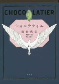 ショコラティエ = CHOCOLATIER
