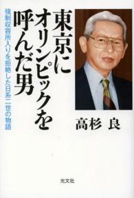 東京にオリンピックを呼んだ男 強制収容所入りを拒絶した日系二世の物語