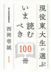 現役東大生が選ぶいま読むべき100冊
