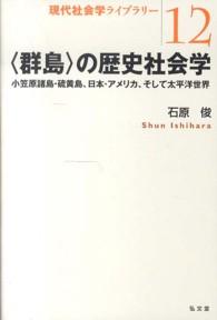 〈群島〉の歴史社会学 小笠原諸島・硫黄島、日本・アメリカ、そして太平洋世