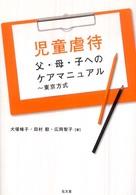 児童虐待父・母・子へのケアマニュアル 東京方式