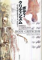 ボディ・クリティシズム 啓蒙時代のア-トと医学における見えざるもののイメ-