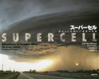 スーパーセル 恐ろしくも美しい竜巻の驚異