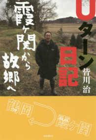 Uターン日記 霞ヶ関から故郷へ
