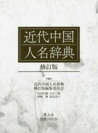 近代中国人名辞典 / 近代中国人名辞典修訂版編集委員会【編 ...