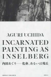 内田あぐり 化身, あるいは残丘  Aguri Uchida  Incarnated painting as inselberg