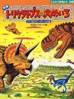 恐竜トリケラトプスの大めいろ ジュラ紀クレ-タ-への道