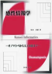 感性情報学 オノマトペから人工知能まで