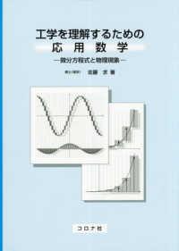 工学を理解するための応用数学 微分方程式と物理現象