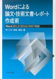 Wordによる論文・技術文書・レポート作成術 Word2013/2010/2007対応