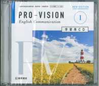 <CD><br> PRO-VISION English Communication 1 学習用CD (NEW EDIT)