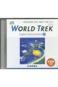 WORLD TREK English Communication 2 学習用CD (New Edit)