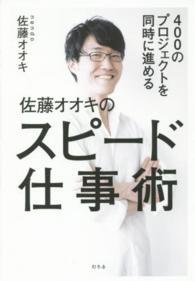 400のプロジェクトを同時に進める佐藤オオキのスピ-ド仕事術