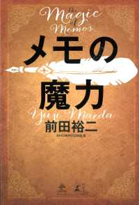 メモの魔力 The magic of memos NewsPicks book