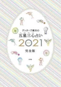 ゲッターズ 飯田 2021