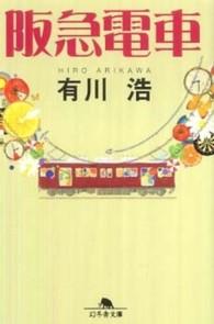 阪急電車 幻冬舎文庫