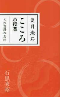 夏目漱石こころの授業 kの自殺の真相