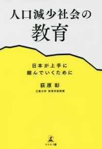 人口減少社会の教育 日本が上手に縮んでいくために