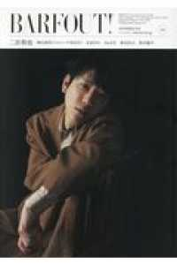 BARFOUT! 〈vol.276(SEPTEMB〉 - Culture Magazine From Shi 二宮和也 神山智洋(ジャニーズWEST) KREVA Da- Brown's books