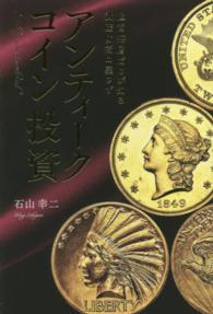 アンティークコイン投資 Antique coin investment : 超富裕層だけが知る資産防衛の裏ワザ