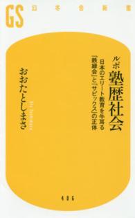 ルポ塾歴社会 日本のエリ-ト教育を牛耳る「鉄緑会」と「サピックス