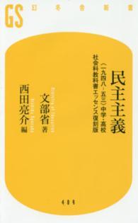 民主主義 〈一九四八-五三〉中学・高校社会科教科書エッセンス
