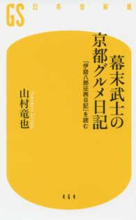 幕末武士の京都グルメ日記