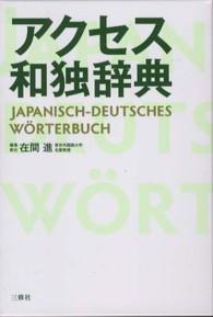 アクセス和独辞典 Japanisch-Deutsches Wörterbuch