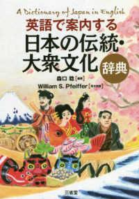 英語で案内する日本の伝統・大衆文化辞典